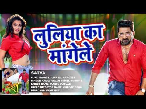 Luliya Ka Mangele (Audio Song) - NEW सबसे हिट गाना - Pawan Singh - SATYA - Bhojpuri Song