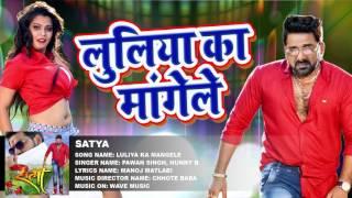 NEW सबसे हिट गाना 2017 - Pawan Singh - Luliya Ka Mangele - Superhit Film (SATYA) - Bhojpuri Song