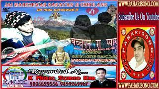 Bachpan Ra Pyar Mujra Nonstop   Shiva Negi   www.paharisong.com