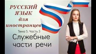 Русский как иностранный. Урок 7. Служебные части речи
