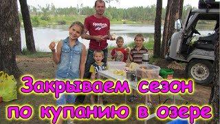 На оз. Щучье - купаемся, отдыхаем. (08.17г.) Семья Бровченко.