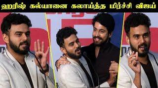 Mirchi Vijay Trolls Harish Kalyan on Stage ! | Ispade Rajavum Idhaya Raniyum Press Meet