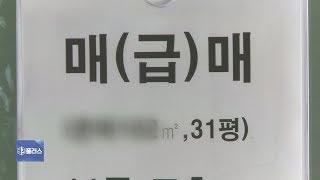 9·13 부동산 대책 여파, 강남 거래 뚝…집값 전망 심리지수 급락