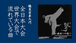 【極真空手入門】全日本大会・世界大会でのBGM、開会式のBGMはなんとい...