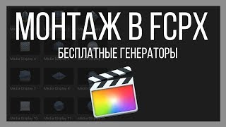 Монтаж видео в FPCX. Бесплатные генераторы для Final Cut Pro X
