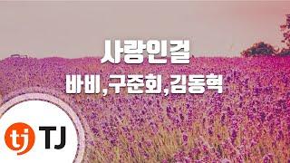 [TJ노래방] 사랑인걸 - 바비,구준회,김동혁(Bobby,Koo Junhoe,Kim Donghyuk) / TJ Karaoke