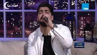 سيرة الحبايب - مينا عطا يبدع في غناء «أنا الصاحب» بشكل مختلف