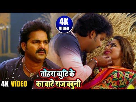 Pawan Singh का सबसे नया हिट गाना 2019 | तोहार ब्युटि के का बाटे राज बबुनी | Bhojpuri Hit Song 2019