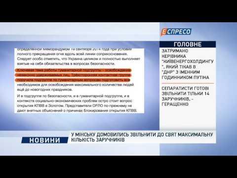 У Мінську домовились звільнити до свят максимальну кі�...