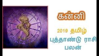 KANNI TAMIL PUTHANDU RASI PALAN 2019 2020 கன்னி