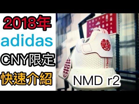 9496fc43a 小馬快速介紹- adidas NMD r2 CNY 2018 中國新年限定款DB2570 review ...