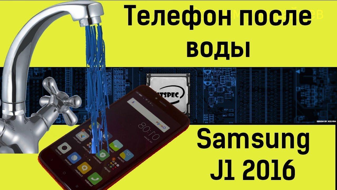 Восстановление Samsung J1 2016 после воды  Ремонт своими руками. Замена КП. Как разобрать samsung j1