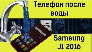 Tiklash Samsung o'z qo'llariga suv Ta'mirlash keyin J1 2016. KP almashtirish. Samsung galaxy j1 disassemble uchun