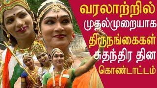 tamil news 72 independence day 2018, thirunangai independence day celebration today tamil news live