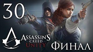 Assassin's Creed: Unity - Прохождение на русском [#30] ФИНАЛ СЮЖЕТА