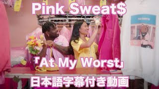 【和訳】Pink Sweat$「At My Worst」【公式】