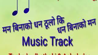 Man binako dhan thulo ki dhan binako man track song