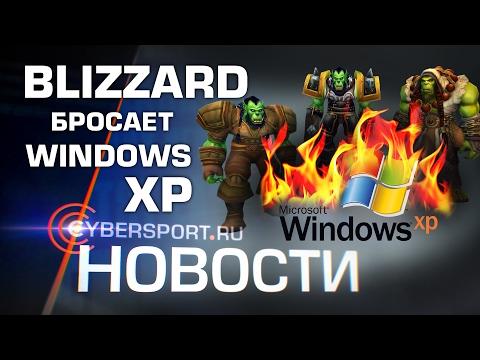 видео: Новости: blizzard прекращает поддержку windows xp и vista, а также подробности sl i-league s3