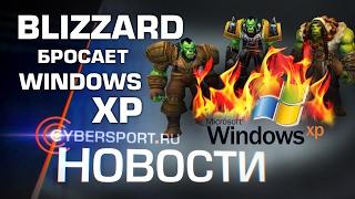 Новости: Blizzard прекращает поддержку Windows XP и Vista, а также подробности SL i-League S3