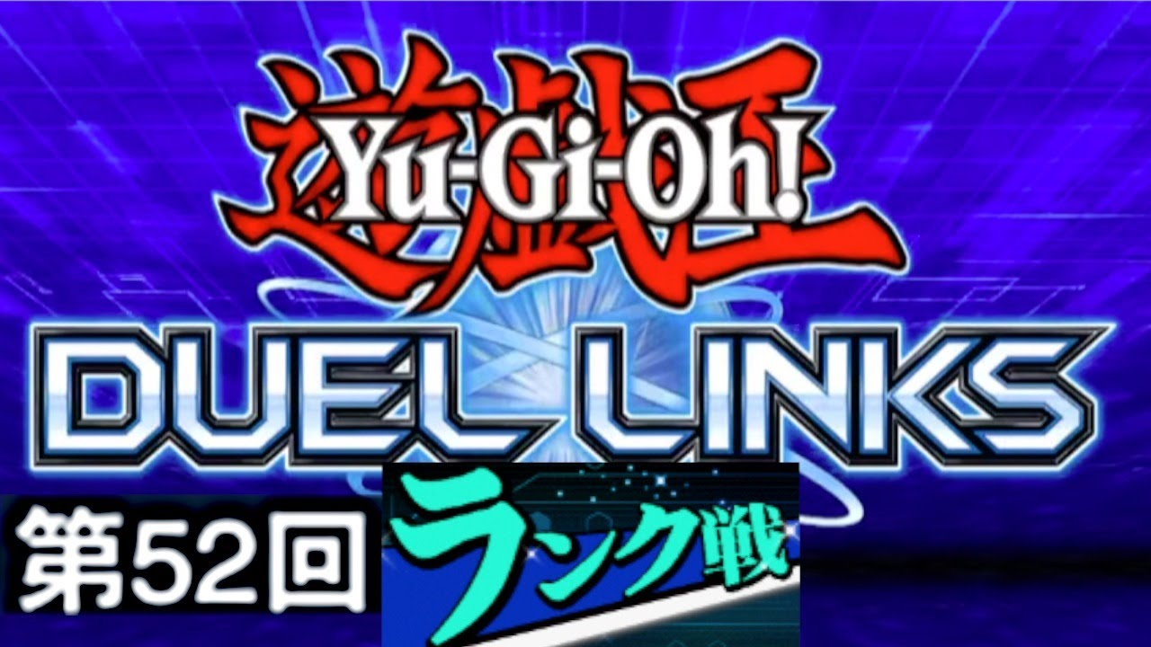 【YDL】ランク戦・5月・#5【デュエルリンクス】