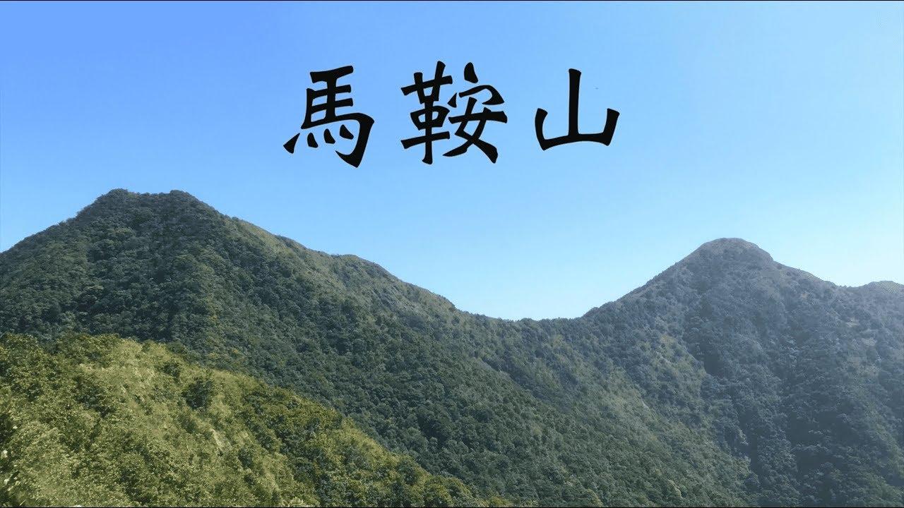 【JoyeeWalker行山系列】4分鐘行完 挑戰難度《馬鞍山》 - YouTube