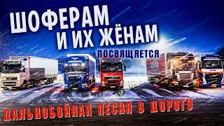 Смотреть клип Александр Закшевский - Дальнобойная