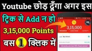 Mcent browser unlimited trick।।#noroot mcent browser hack trick 2018(hindi)।#reviewpedia