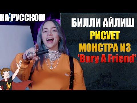 БИЛЛИ АЙЛИШ ► РИСУЕТ МОНСТРА ИЗ 'Bury A Friend' ( НА РУССКОМ )