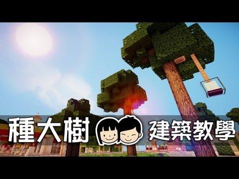 Minecraft 建築教學系列 - 種植大樹/老樹之簡易小技巧分享 at Cocoland 渡假小鎮