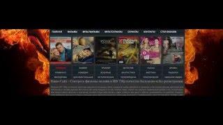 Кино-Сайт - просмотр фильмов онлайн