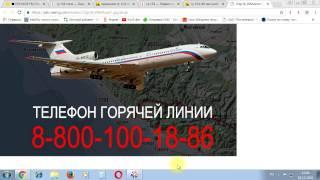 Крушение ту 154 в Сочи. (теракт)