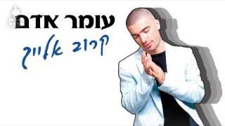 עומר אדם - קרוב אלייך - Omer Adam  - Karov Elayich