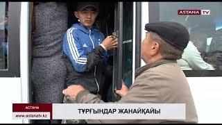 Астана тұрғындары ықшам ауданға жалғыз автобус қатынайтынына шағымданды
