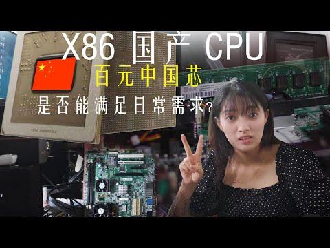 【二斤自制】兆芯C4580性能实测,自主研发的CPU性能怎么样?国产CPU是否能满足日常需求呢?