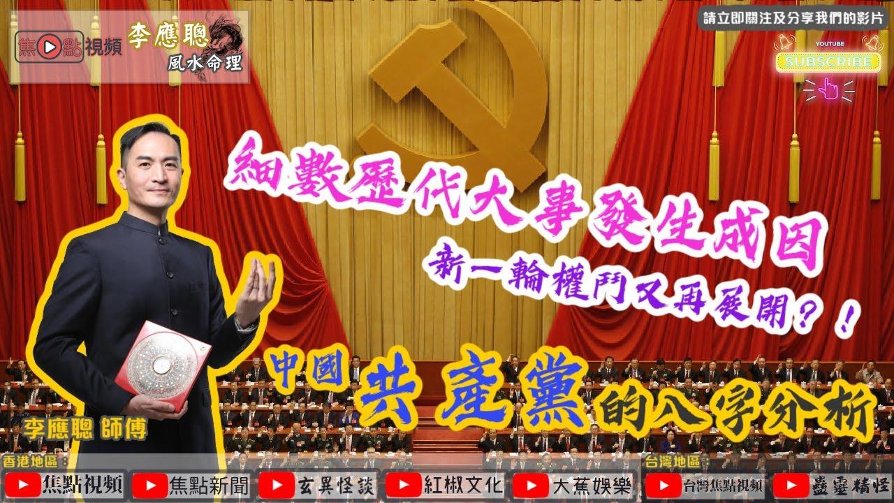 「六四事件」發生原因分析︱中國共產黨八字分析《李應聰風水命理 節錄》(命理台節目節錄)