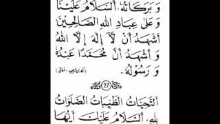 40 Salaat And Salam Durood Book   A Dua Of Shaykh Maulana Yunus Patel Saheb Rahmatullahi Alayh Inc. Mp3