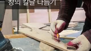 뮤지컬소품 합판으로 조선검과 창 만들기