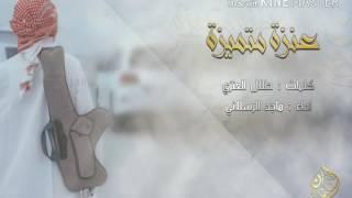 شيله حنا الاسود اللي تسود /اقلاععيه ✈