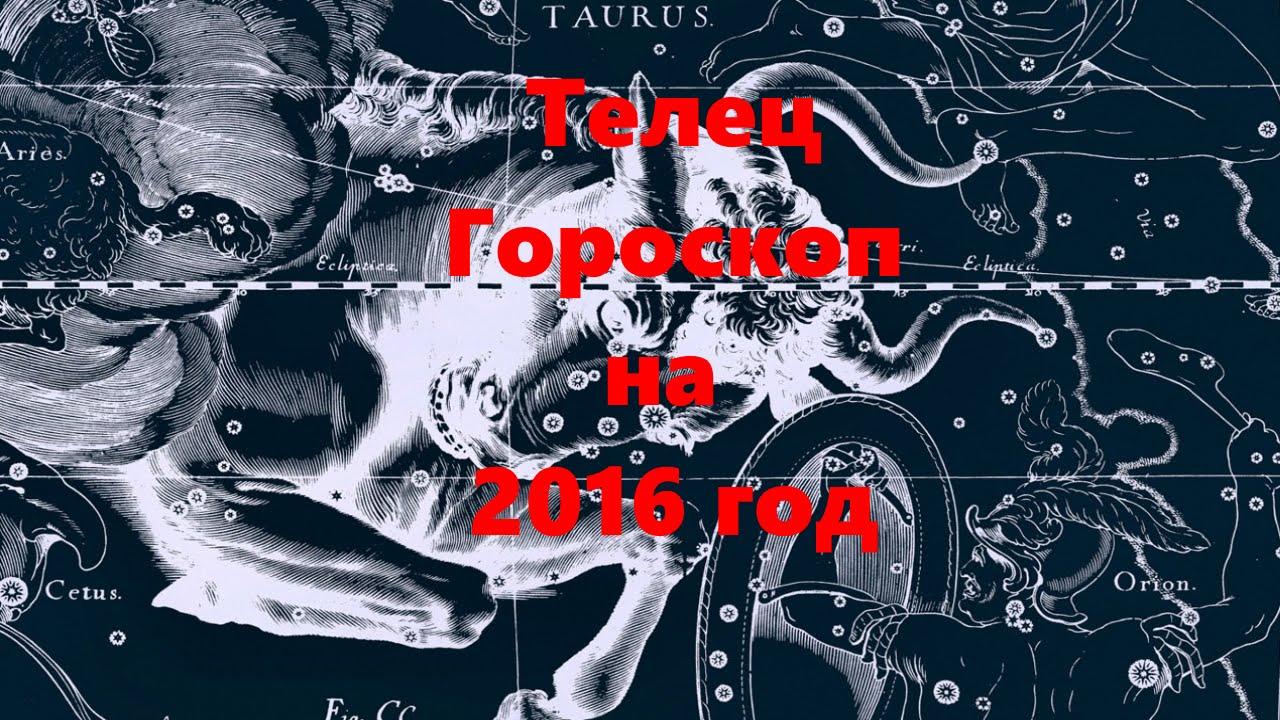 гороскоп тельца 2015 на год
