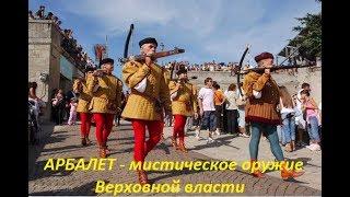 АРБАЛЕТ мистическое оружие Верховной власти. № 1322