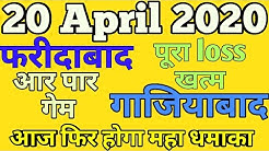 20  APRIL 2020 FAIDABAD GAZIABAD SATTA-KING {SATTA MATKA NUMBER} {TODAY SATTA}