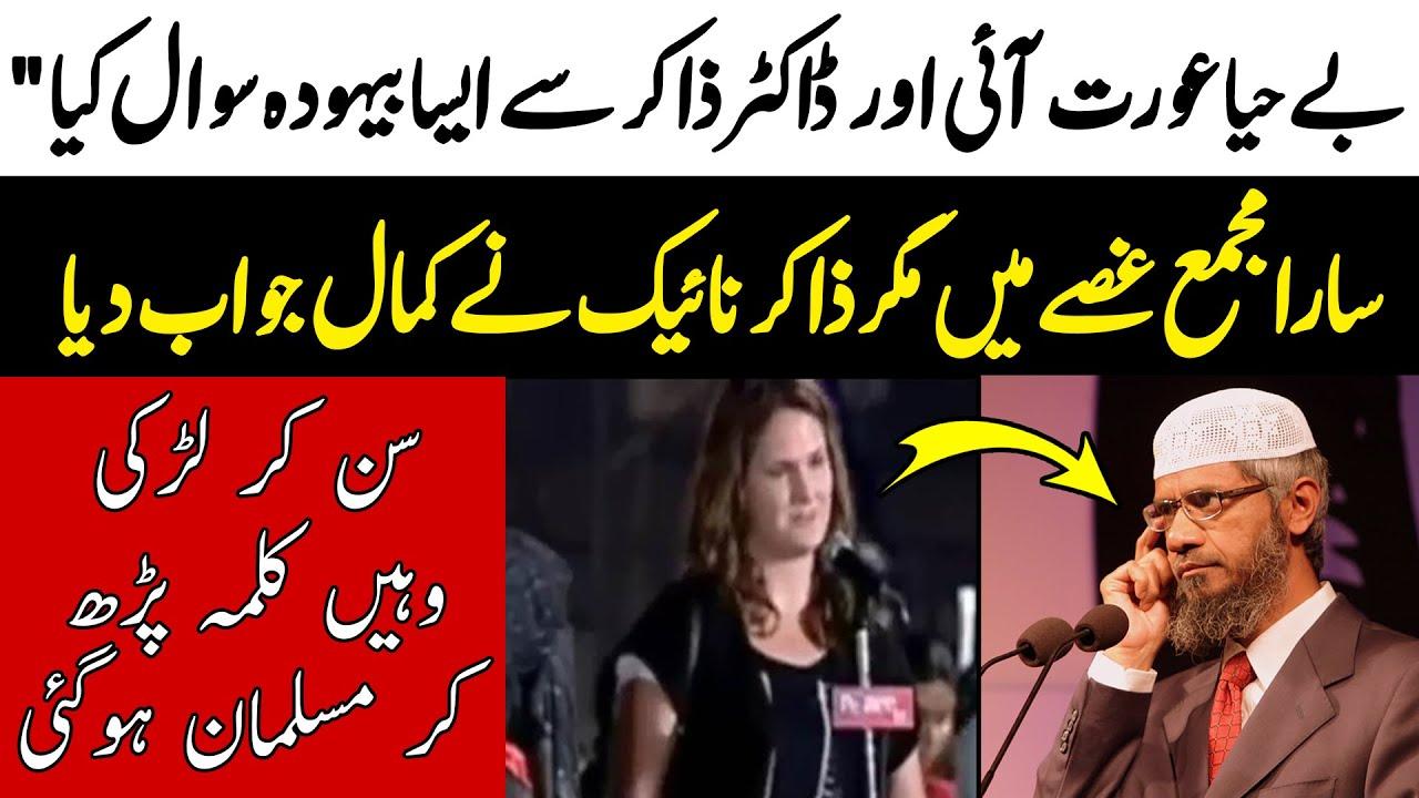 Zakir Naik Impressive Answer Converts Girl Into Muslim || Allah Hu Akbar || Ilm Ki Baat