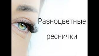 Разноцветные наращенные ресницы от ТОП мастера студии наращивания ресниц Beauty Eyes