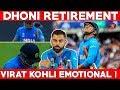 T20 World Cupயில் விளையாடுவாரா Dhoni ?   Virat Kohli Press Meet   #Nettv4u