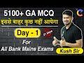 5100+ GA MCQ #Day_1 | General Awareness by Kush Sir | GA MCQ for All Bank Mains Exams 2021