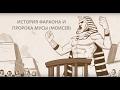 История фараона и пророка Мусы | Нуман Али Хан