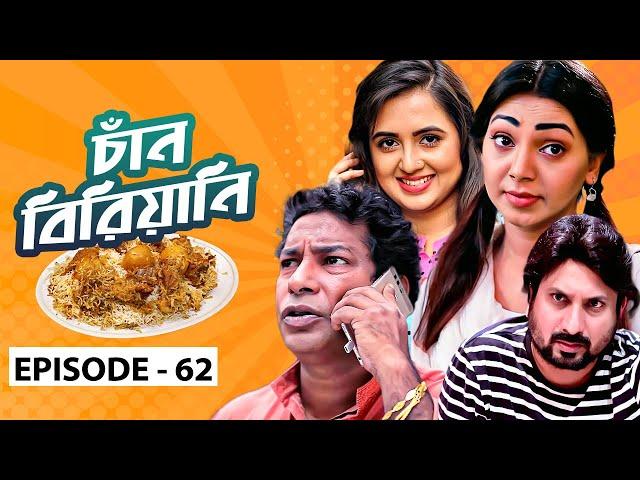 Chan Biriyani | Ep 62 | Mosharraf Karim, Prova, Saju Khadem,Tania Brishty | Bangla Drama Serial 2020