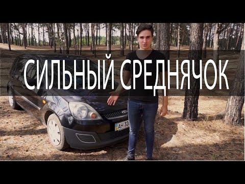 Ford Fiesta 5-го поколения (mk6).Обзор от владельца.(Отзыв,поломки, проблемы,стоимость эксплуатации)