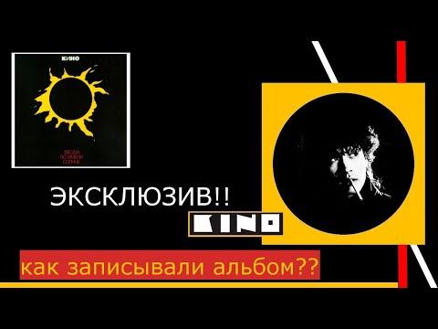 История альбома Звезда по имени Солнце Эксклюзив