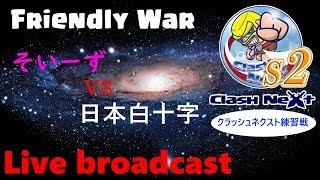 本日はClashNext練習戦、そいーずさんと日本白十字さんとのの対戦の模様...